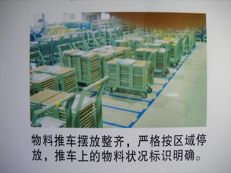 中国の経営者の日本工場を見る目③