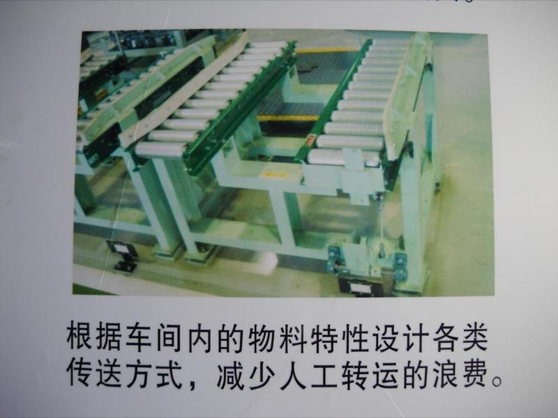 中国の経営者の日本工場を見る目④