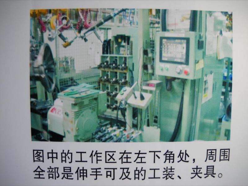 中国の経営者の日本工場を見る目⑥