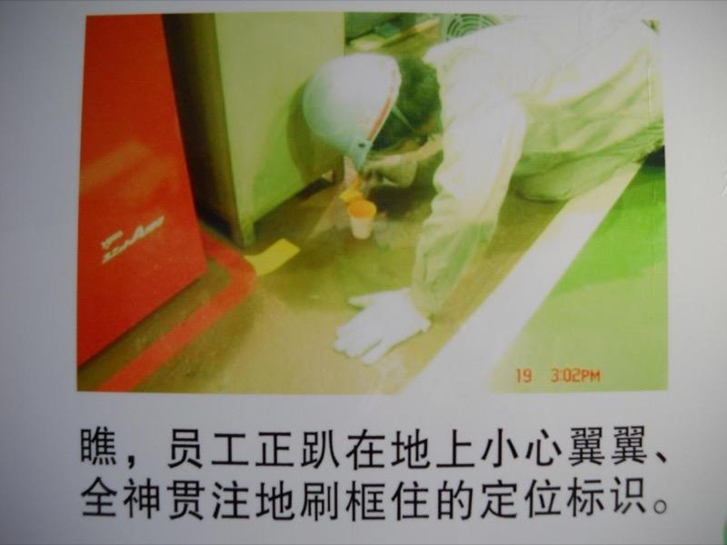 中国の経営者の日本工場を見る目⑧