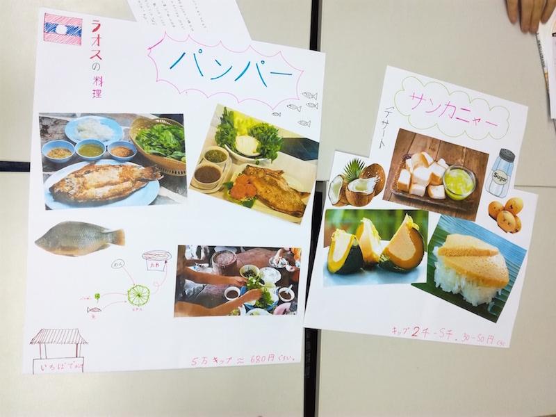日本語をがんばって勉強しているラオス人がいます!!_05