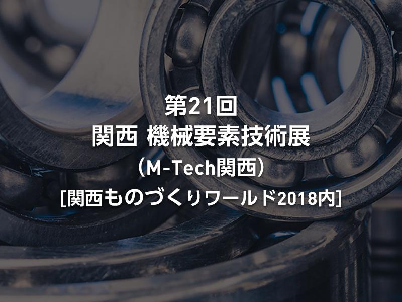 「第21回 関西 機械要素技術展(M-Tech関西)」見どころや出展社一覧をいち早くお届け