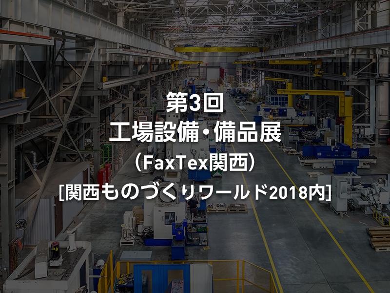「第3回 関西 工場設備・備品展(FacTex関西)」見どころや出展社一覧をいち早くお届け(関西ものづくりワールド2018)