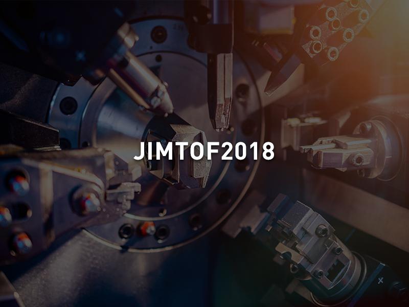 「JIMTOF2018 第29回日本国際工作機械見本市」見どころや出展社一覧をいち早くお届け