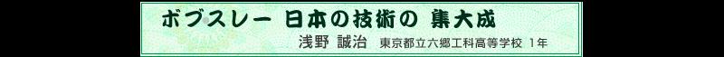 ボブスレー 日本の技術の 集大成