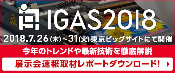 速報取材レポート公開「IGAS2018 (国際総合印刷テクノロジー&ソリューション展)」