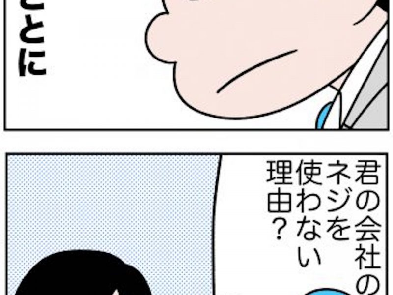 kaizen_manga47-348x1024