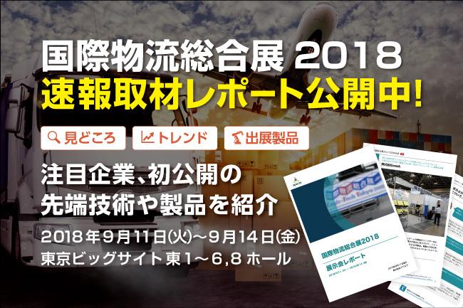 速報取材レポート公開「国際物流総合展2018」アジア最大級の国際物流展、今年の見どころは?