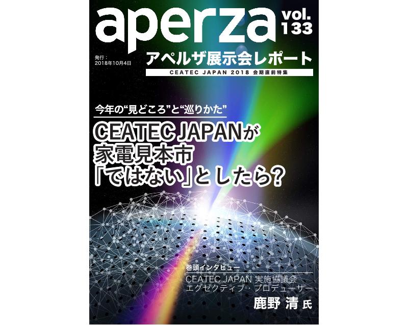 """CEATEC JAPAN 2018 ―今年の""""見どころ""""と""""巡りかた"""""""
