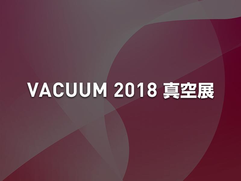 「VACUUM2018 真空展」見どころや出展社一覧をいち早くお届け