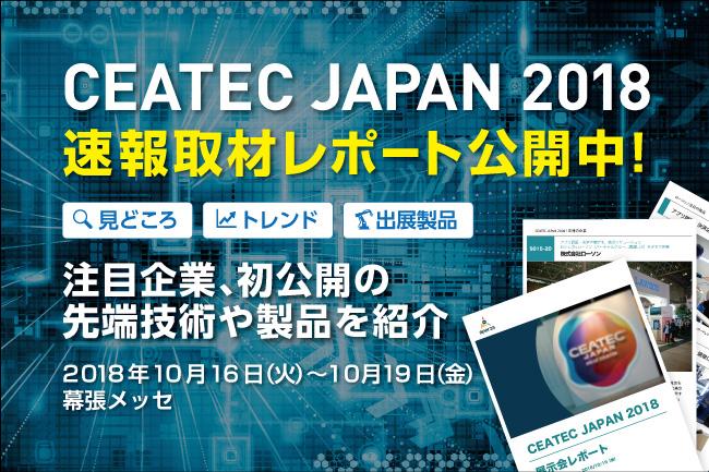 「CEATEC JAPAN 2018」速報取材レポートはこちらからご覧いただけます。