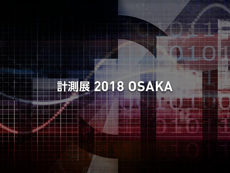 計測展2018 OSAKA