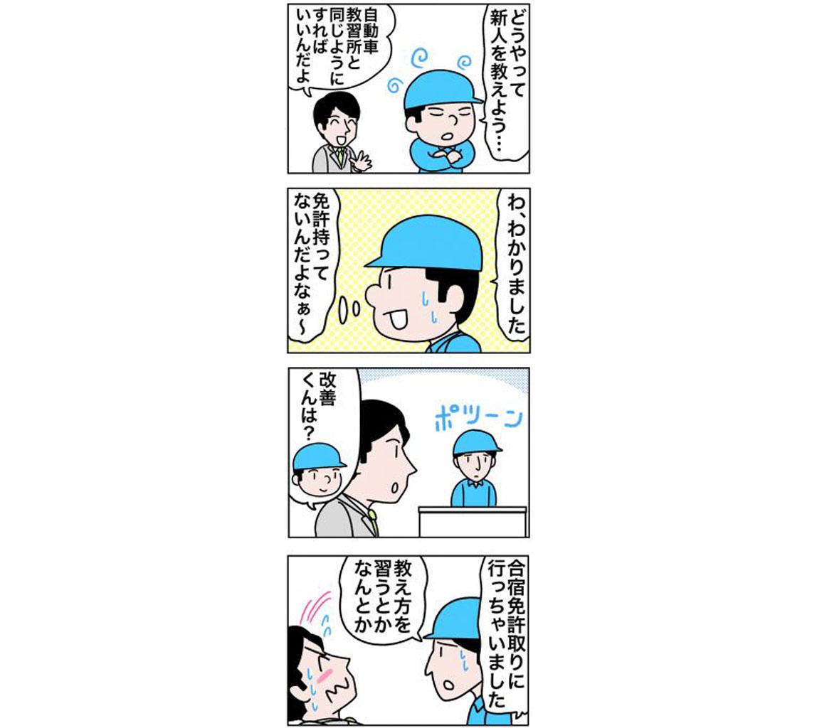 これからの変化の時代に向けてのカイゼン【12】