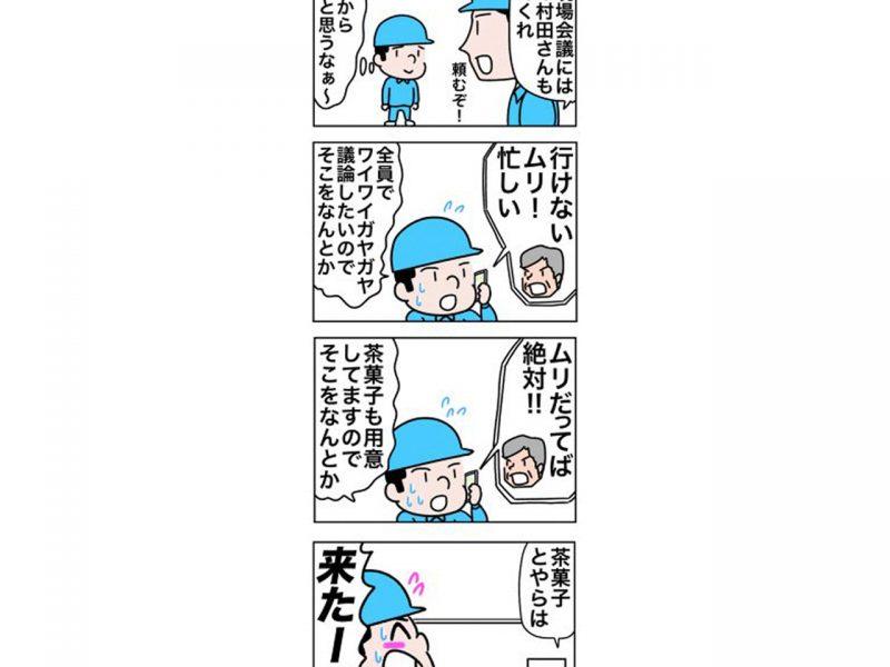 これからの変化の時代に向けてのカイゼン【14】-2