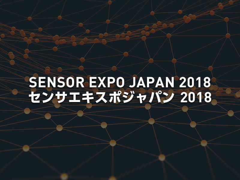 「センサエキスポジャパン2018/SENSOR EXPO JAPAN 2018」見どころや出展社一覧をいち早くお届け
