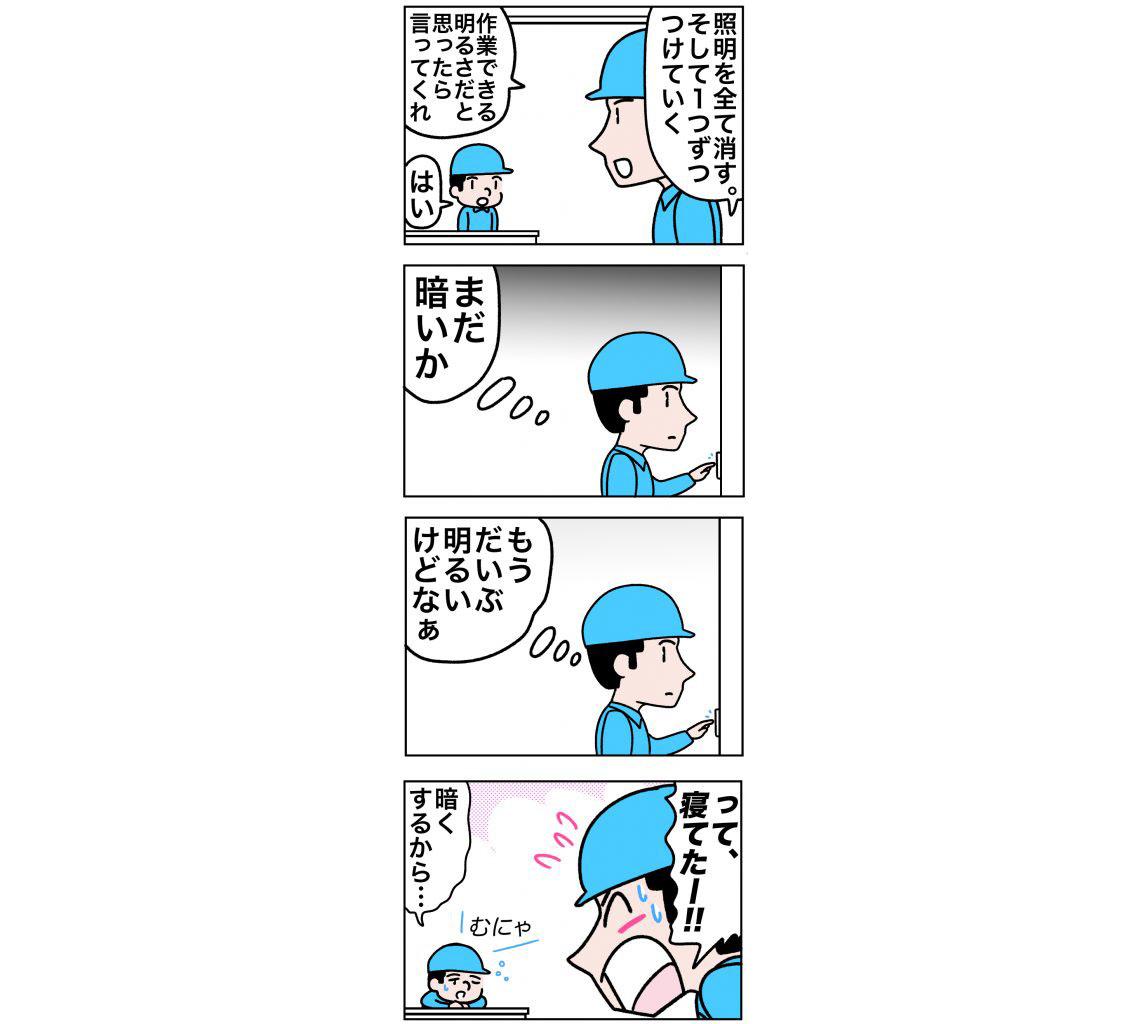 これからの変化の時代に向けてのカイゼン【18】