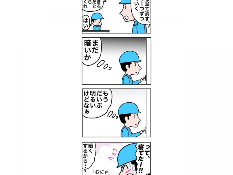 これからの変化の時代に向けてのカイゼン【18】-2