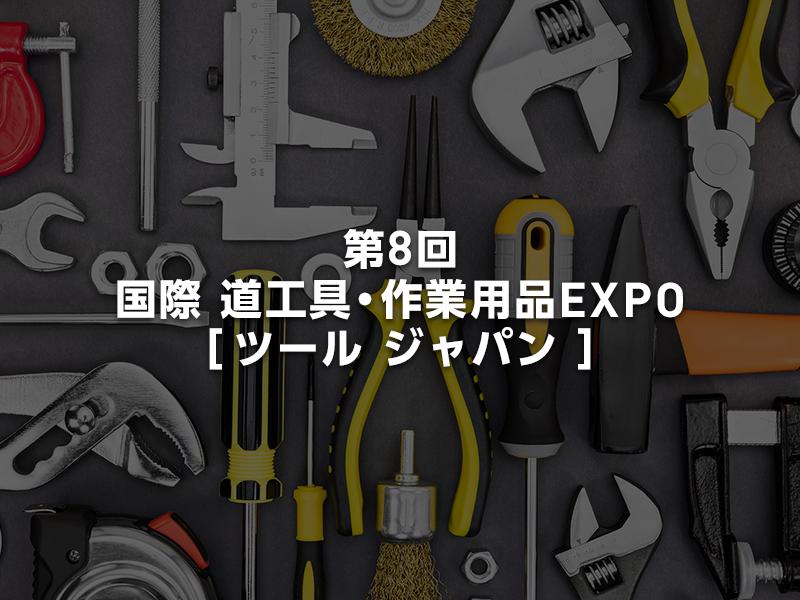 「第8回 国際 道工具・作業用品EXPO[ツール ジャパン]」見どころや出展社一覧をいち早くお届け