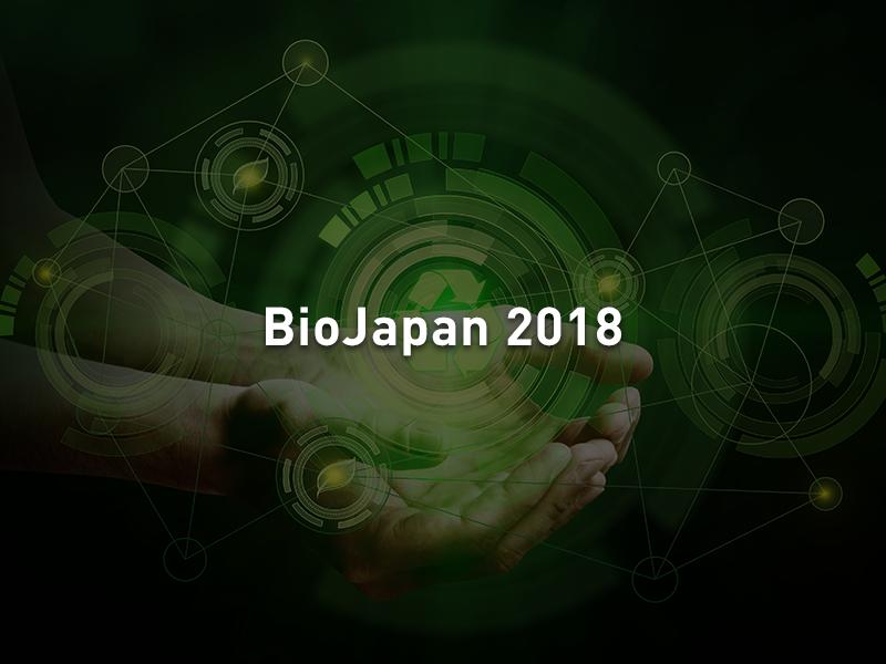 「BioJapan 2018」見どころや出展社一覧をいち早くお届け