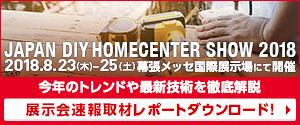 速報取材レポート公開!「JAPAN DIY HOMECENTER SHOW 2018」