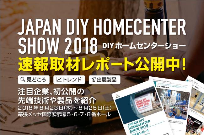 """速報取材レポート公開「JAPAN DIY HOMECENTER SHOW 2018」国内最大級の""""DIYショー""""今年の見どころや注目製品を徹底解説!"""