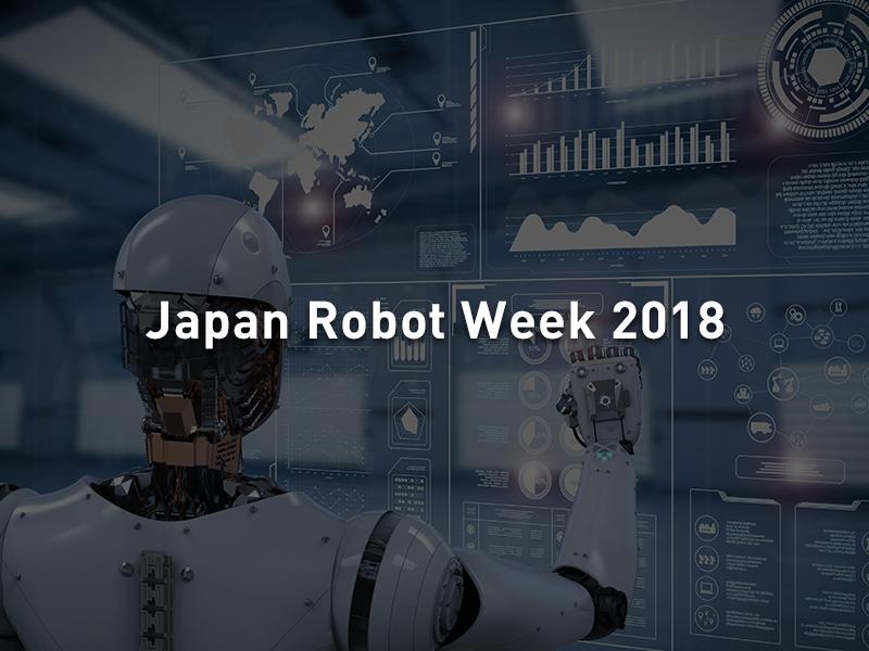 「 Japan Robot Week 2018」見どころや出展社一覧をいち早くお届け