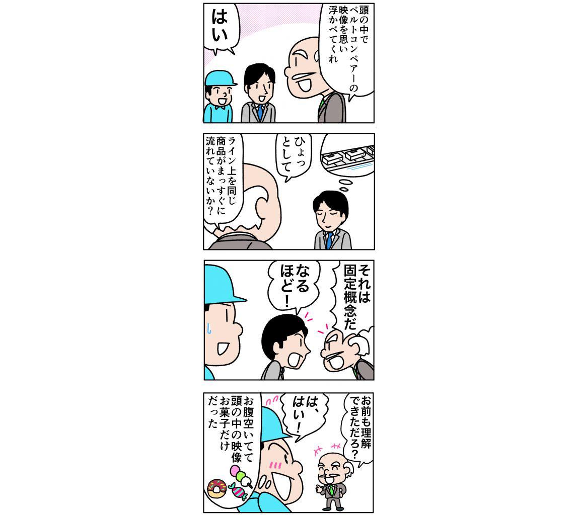 これからの変化の時代に向けてのカイゼン【23】