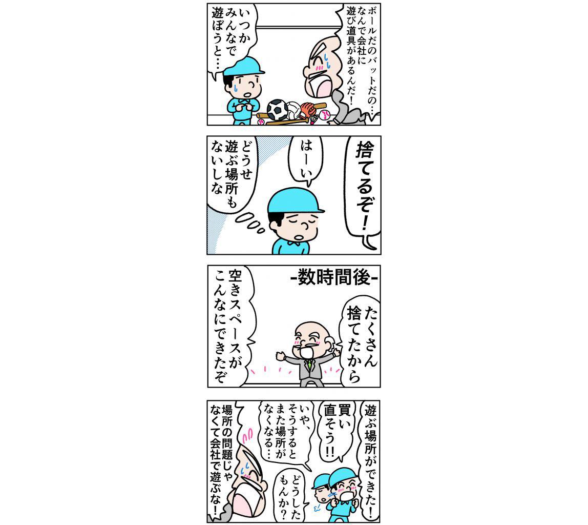 これからの変化の時代に向けてのカイゼン【24】