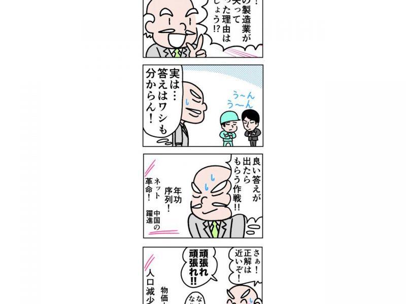 世の中の変化と日本の製造業が抱えている問題点【1】-eye