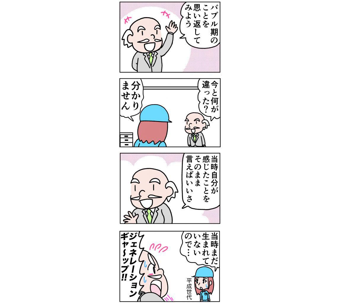 世の中の変化と日本の製造業が抱えている問題点【2】