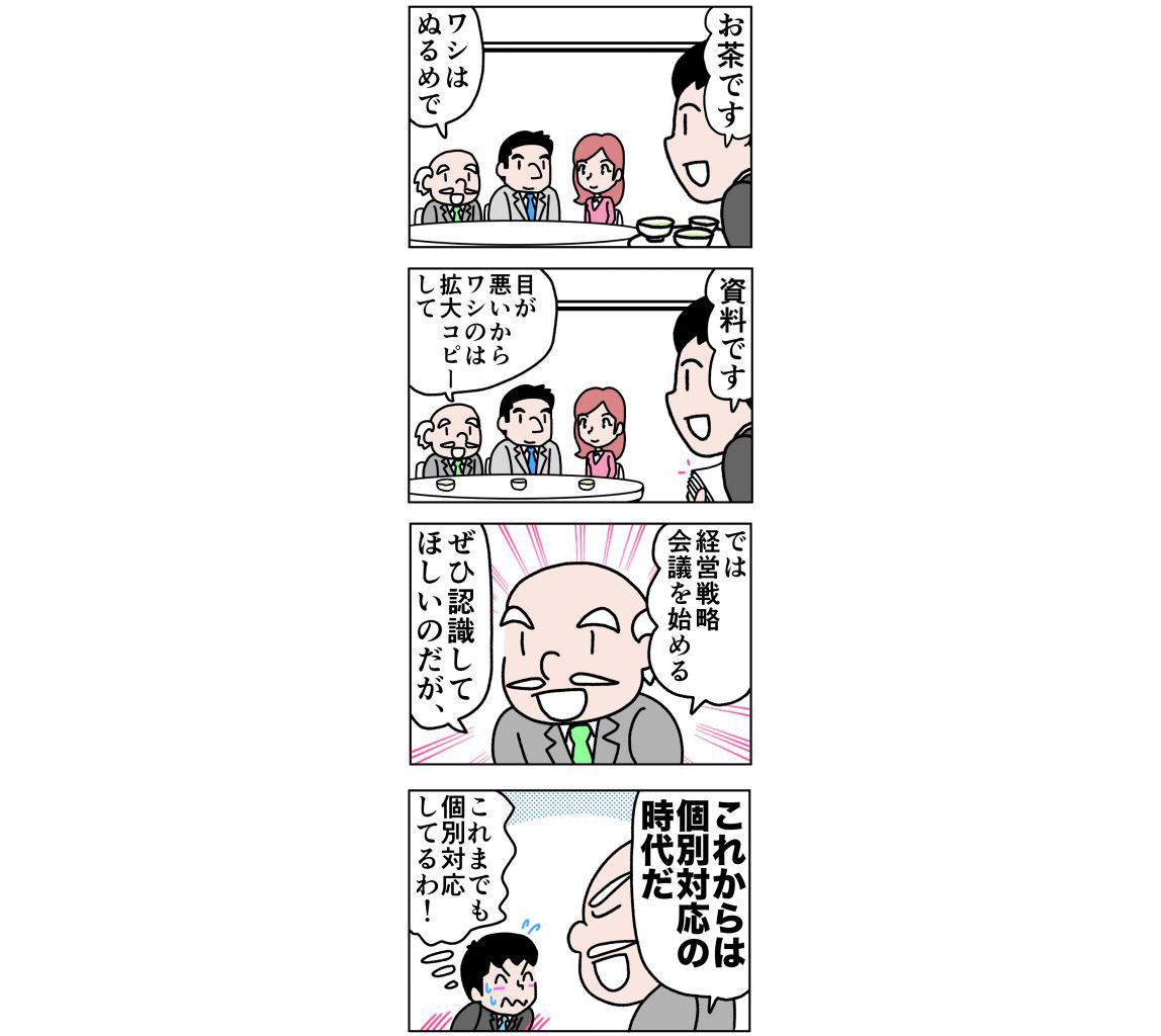 世の中の変化と日本の製造業が抱えている問題点【6】