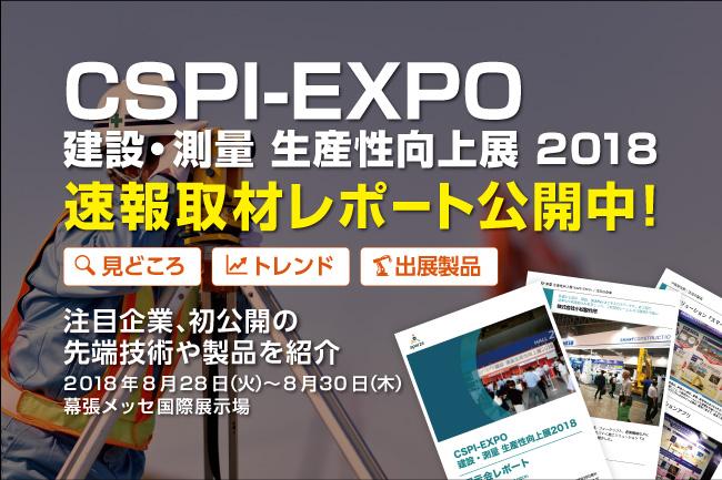 CSPI-EXPO 建設・測量 生産性向上展2018