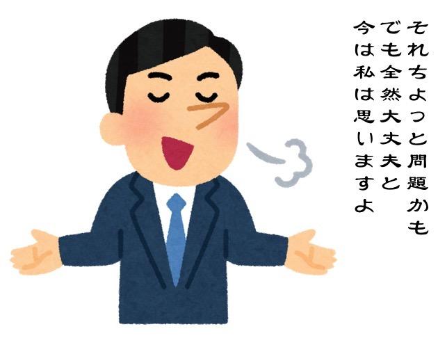 図1 ちょっと問題があっても、大きな問題でないと主張する中国人
