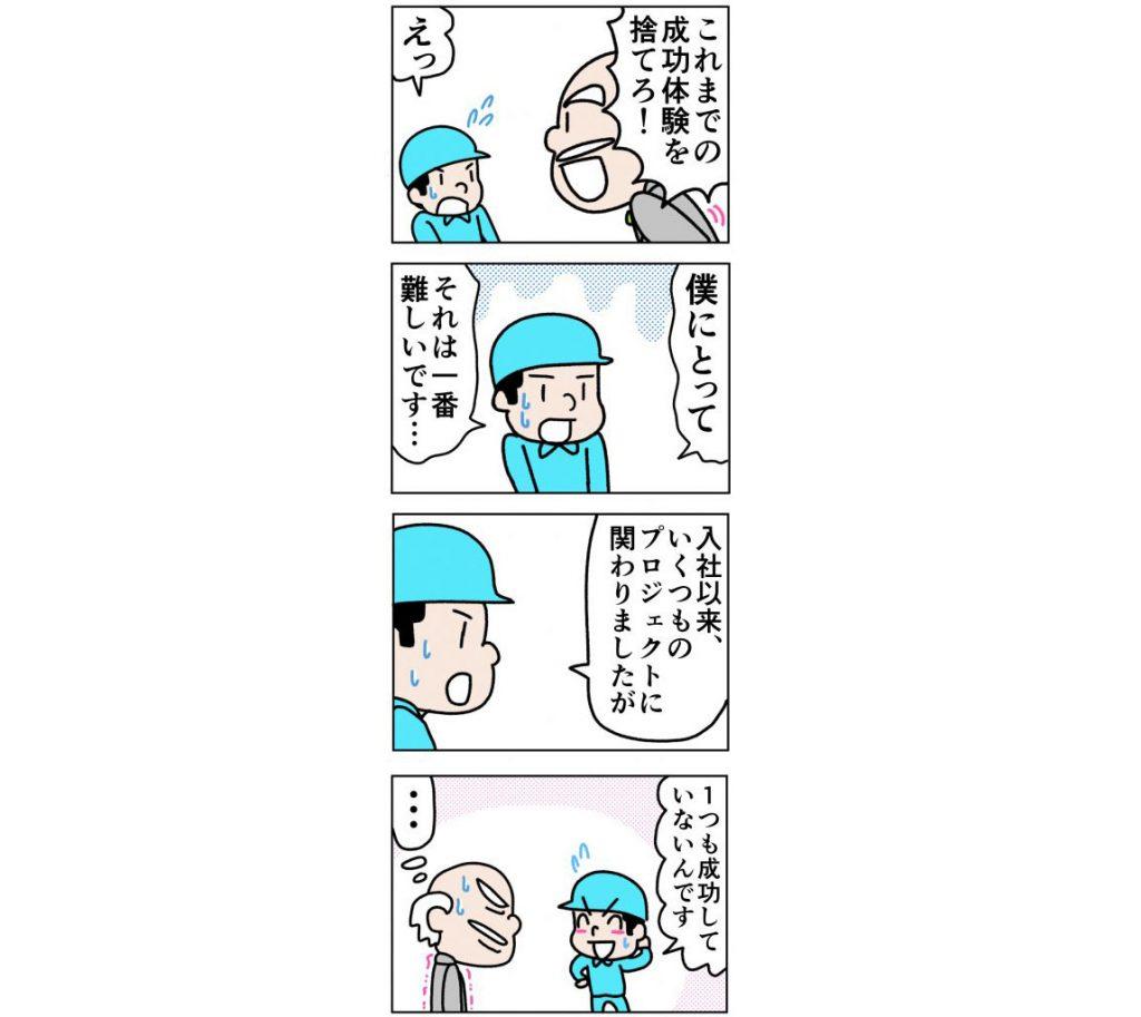 世の中の変化と日本の製造業が抱えている問題点【8】