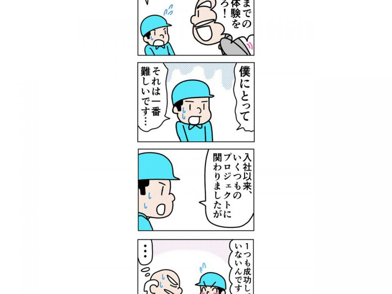世の中の変化と日本の製造業が抱えている問題点【8】-eye