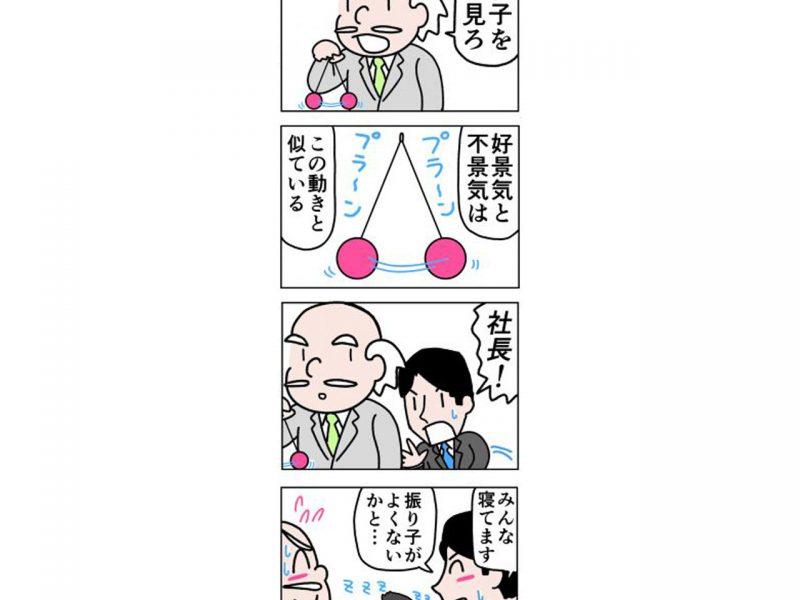 第6回日本カイゼンプロジェクトのご報告-eye