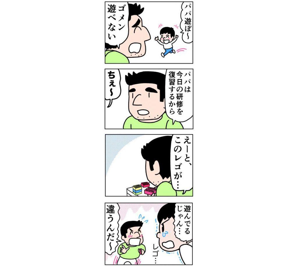 第6回日本カイゼンプロジェクトのご報告その2