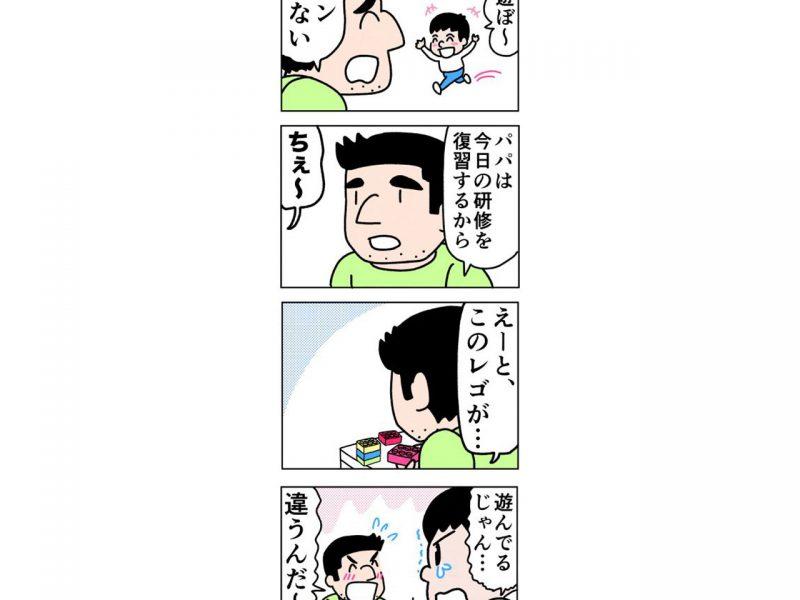 第6回日本カイゼンプロジェクトのご報告その2-eye