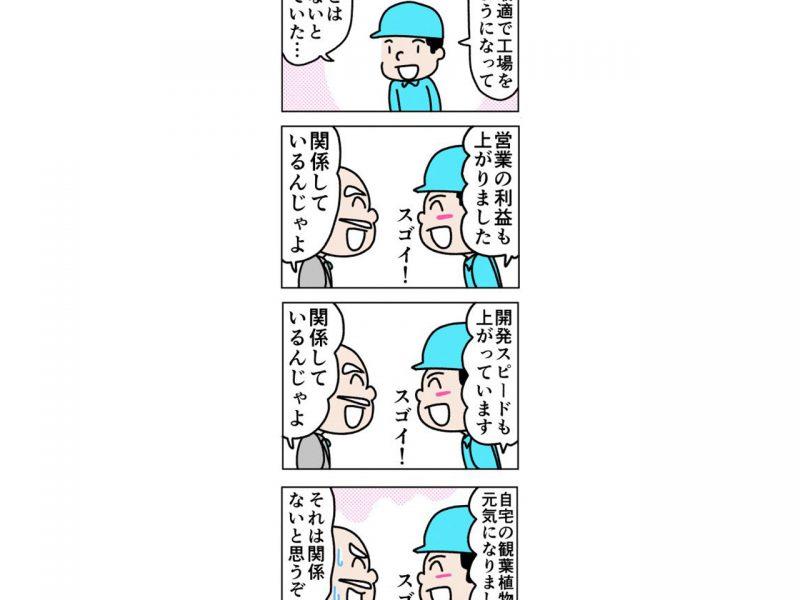 日本の製造業が本来持っている強み【1】-eye