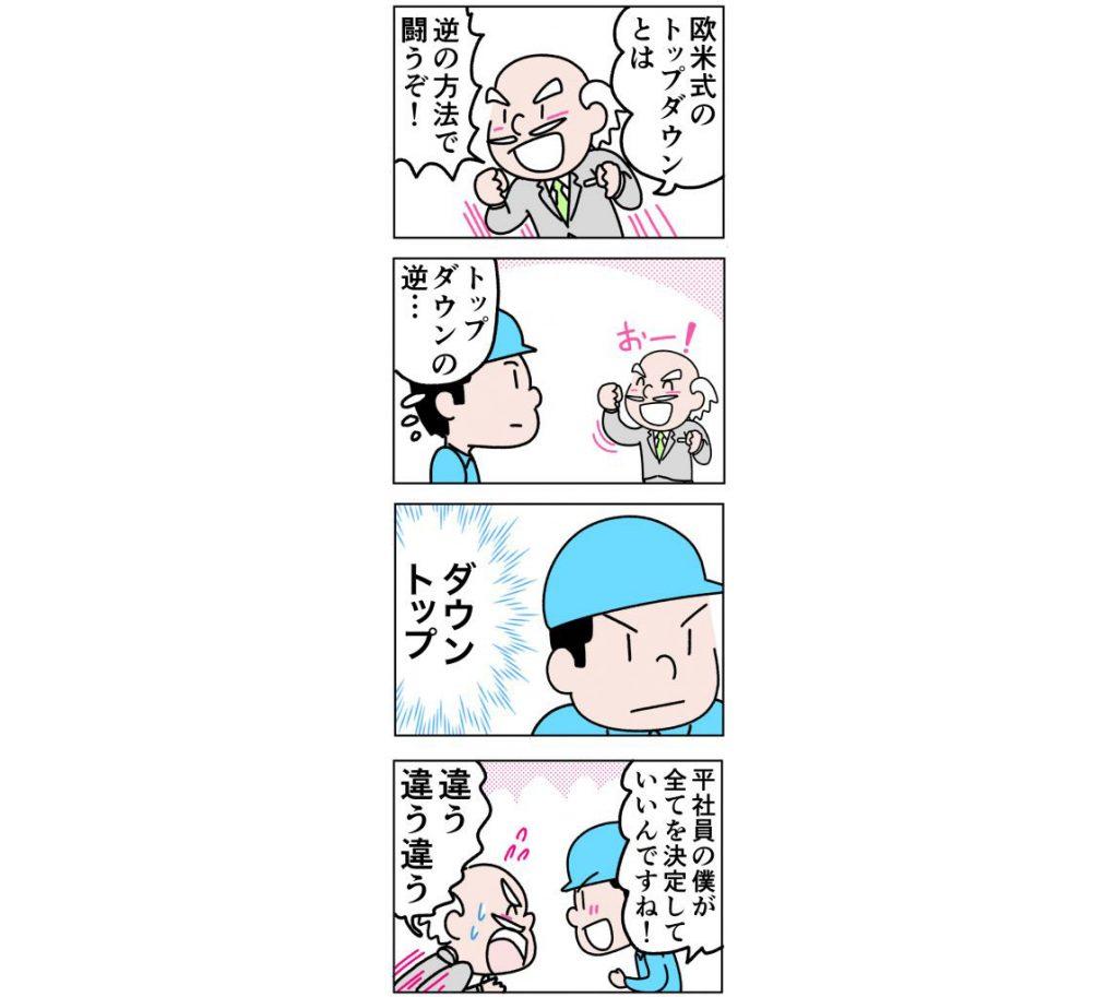 日本の製造業が本来持っている強み【2】