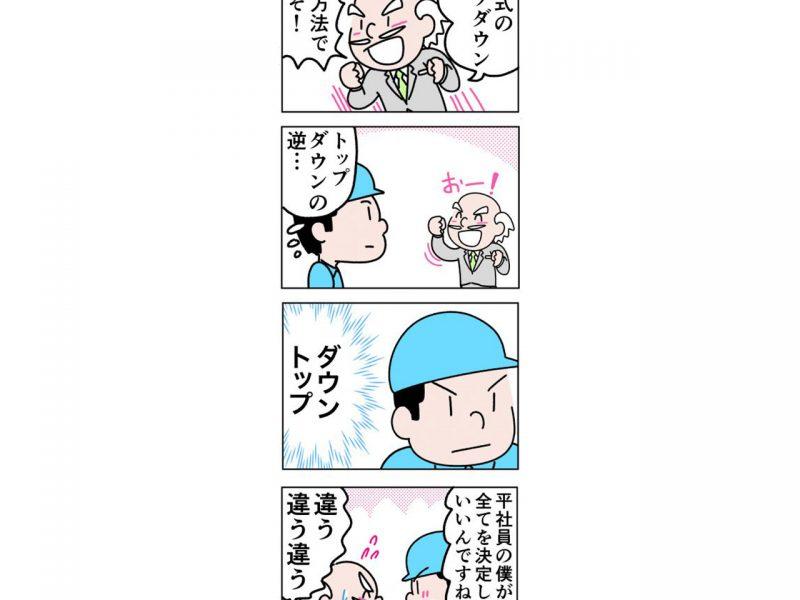 日本の製造業が本来持っている強み【2】-eye