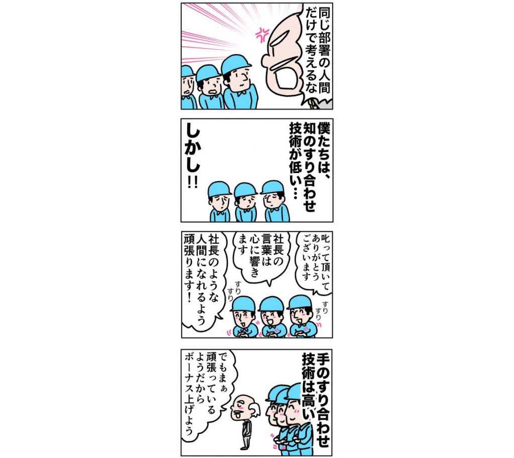 日本の製造業が本来持っている強み【3】