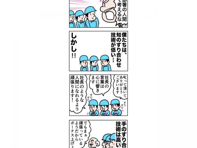 日本の製造業が本来持っている強み【3】-eye