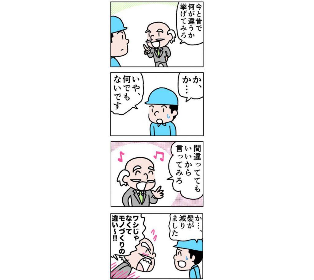 日本の製造業が本来持っている強み【4】
