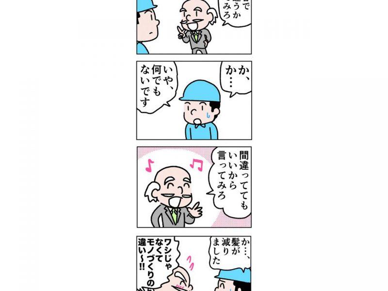 日本の製造業が本来持っている強み【4】-eye