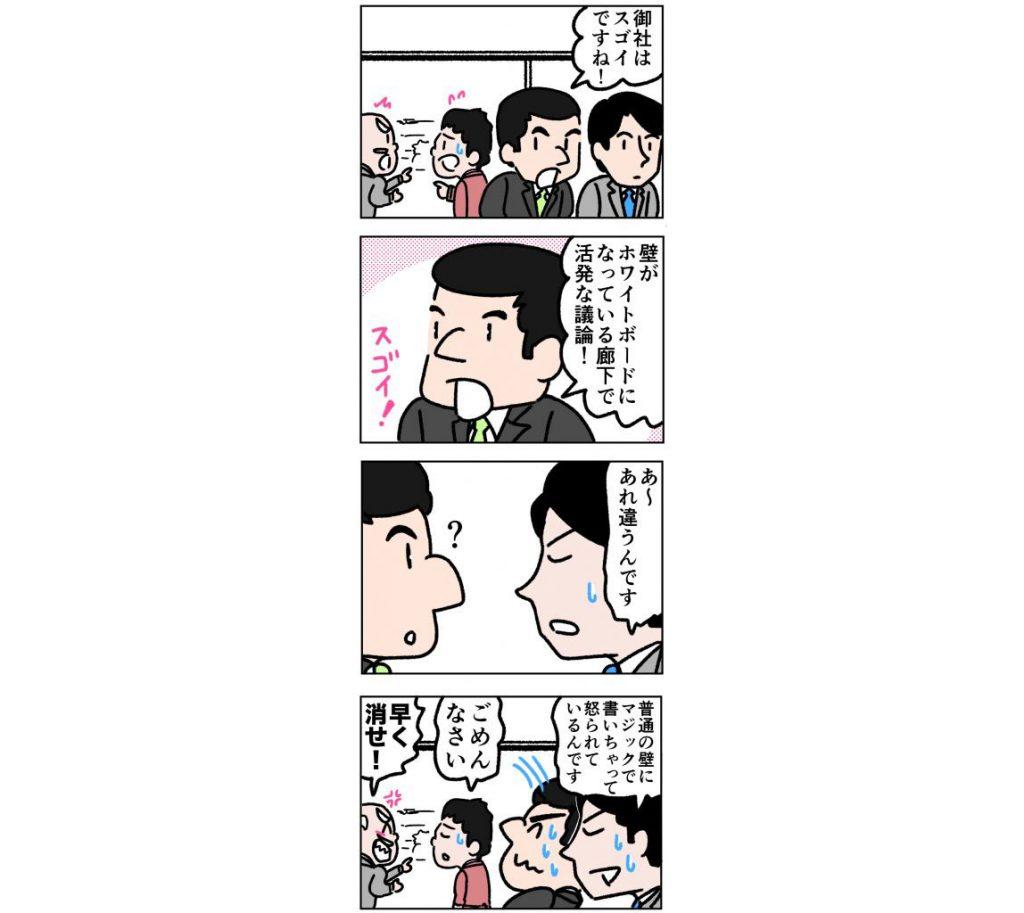 日本の製造業が本来持っている強み【6】