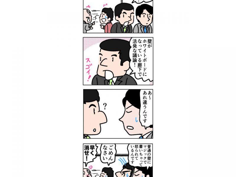 日本の製造業が本来持っている強み【6】-eye