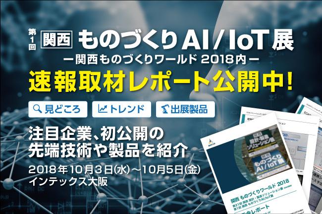 速報取材レポート「第1回 関西 ものづくりAI/IoT展」関西ものづくりワールド2018