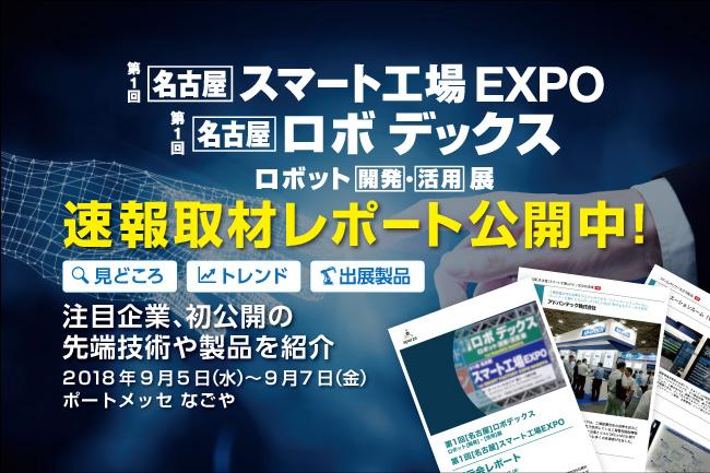 速報取材レポート公開!「第1回 [名古屋] ロボデックス / スマート工場 EXPO」