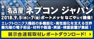 速報取材レポート公開!「第1回[名古屋]ネプコン ジャパン」